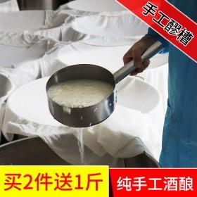 血亏·原浆米酒酒酿醪糟4斤·