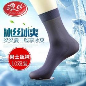 【浪莎】短丝袜薄冰丝吸汗透气防臭夏季中筒袜10双男