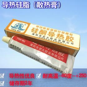 导热硅脂散热膏TM801大功率模块散热电磁炉LED