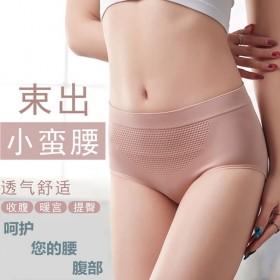 内裤女2条无缝中腰纯棉档3D蜂巢暖宫按摩女士三角裤