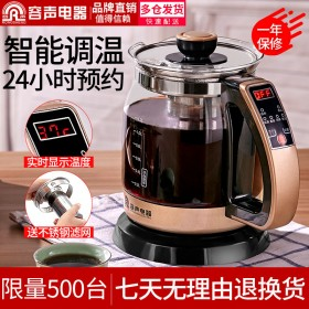 容声养生壶全自动加厚玻璃电煮茶壶煎药壶电热壶中药壶