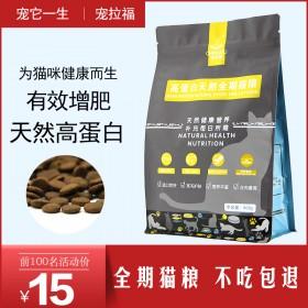 猫粮通用型500克袋装成猫幼猫增肥营养发腮高蛋白天