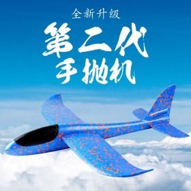 升级版手抛机回旋飞机户外玩具手抛泡沫飞机亲子玩具中