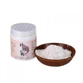 纯天然珍珠粉面膜粉