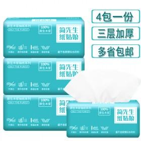 一份4包 抽纸家庭三层加厚卫生抽取式纸抽餐巾定制