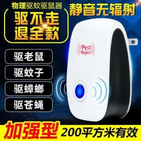 超声驱鼠器电子驱蚊器静音大功率灭蚊灭鼠灭虫蟑螂