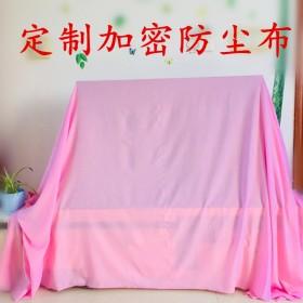 定制防尘布家用遮盖布