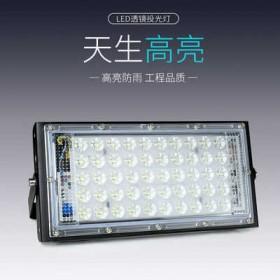 LED投光灯室外照明庭院工厂