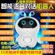 小白机器人会说话的儿童智能陪伴早教机语音对话wif  2154890
