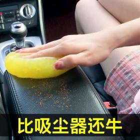 买一送一清洁软胶汽车用品车内除尘键盘清洁泥灰尘胶
