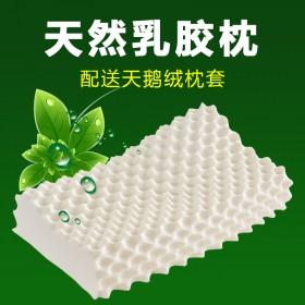 【一对装】天然乳胶记忆枕枕颈椎修眠成人保健枕头枕芯