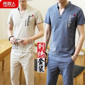 【套装】南极人夏季薄款纯棉短袖套装男休闲男士中国风