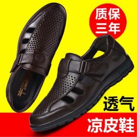 【头层牛皮】【质保三年】夏季镂空透气凉皮鞋男士真皮
