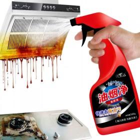 《2瓶装》油烟净厨房油污净地板马桶清洗剂重油污清洁