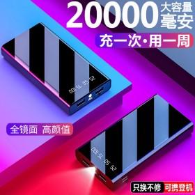 20000毫安全镜面屏大容量充电宝移动电源苹果安卓