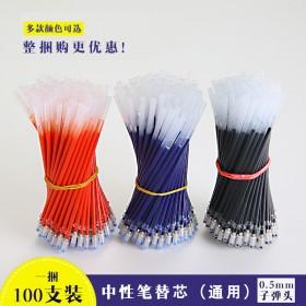 100支学生中性笔芯内孔子弹头中性笔替芯黑色