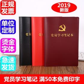2019新版党员学习笔记本
