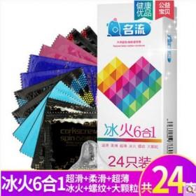 【名流】超薄持久避孕套24支