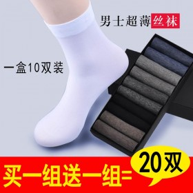 【20双】袜子男士丝袜夏季薄款透气防臭中筒袜夏天男