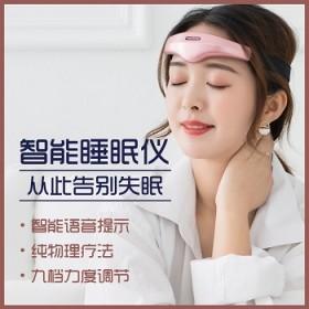 智能睡眠仪 快速入睡 焦虑 抑郁 梦多
