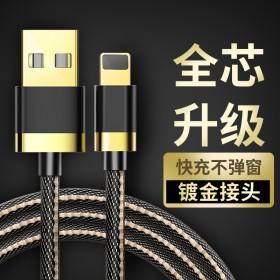 苹果数据线充电线