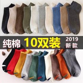 10双袜子男夏季男士短袜棉袜男防臭透气男袜隐形韩版