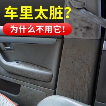 神器汽车内饰门板皮座位清洁强力去除剂 玻璃驱雨防雾