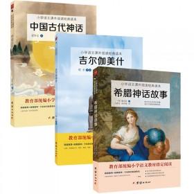 【套装3本】 小学语文课外阅读经典读本 四年级上