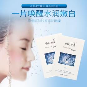 奈儷雅補水保濕嫩膚嬰兒肌修復面膜人皮面膜男女通用面