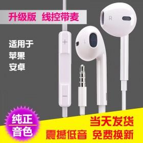 苹果安卓耳机5/6s/6plus手机入耳式线控带麦