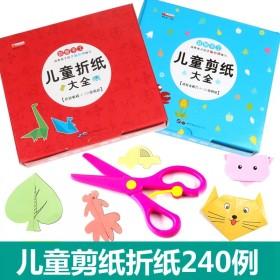 240例趣味折纸小手工书宝宝DIY折纸剪纸大全