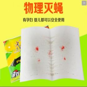 【100张】苍蝇贴粘蝇纸苍蝇药