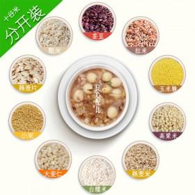 5斤十谷米小米红米糙米高粱米糯米大麦米玉米糁燕麦米