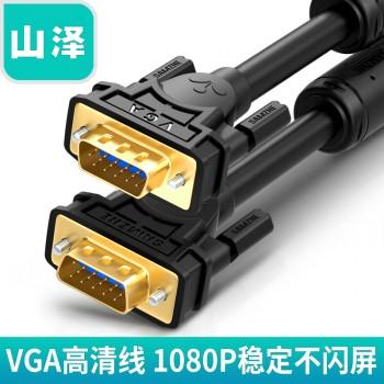 山泽VGA线电脑显示器主机延长投影仪高清视频连接线