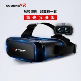 增强虚拟现实3D全景vr眼镜 蓝光沉浸版