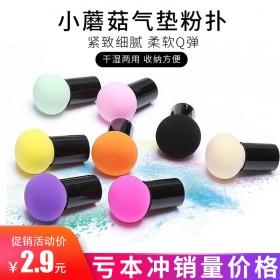 蘑菇头美妆蛋化妆海绵粉扑气垫BB干湿两用不吃粉便携