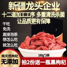 新疆枸杞子大粒泡酒专用特大干吃即食特级泡水茶男肾