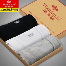 【大 牌俞兆林】纯棉背心3件礼盒装