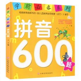 学前拼音600题幼小衔接拼音教材