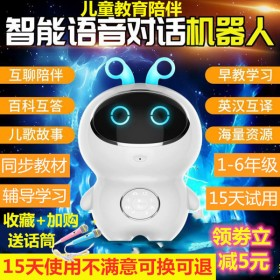 小白机器人会说话的儿童智能陪伴早教机语音对话wif