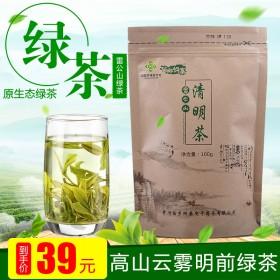 贵州雷公山清明茶2019新茶100克袋装绿茶