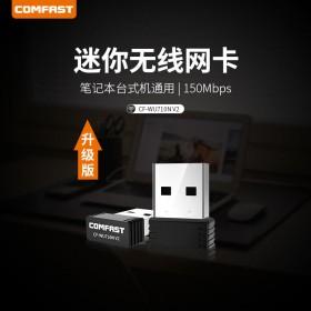 迷你USB无线网卡外置网络台式笔记本随身wifi