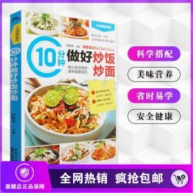 10分钟做好炒饭炒面 米饭炒饭炒面书籍 炒饭炒面