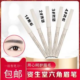 日本官方资生堂六角眉笔 防水防汗持久不晕染易上色