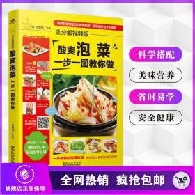 视频分解酸爽泡菜,一步一图教你做 泡菜酸菜腌菜腌菜