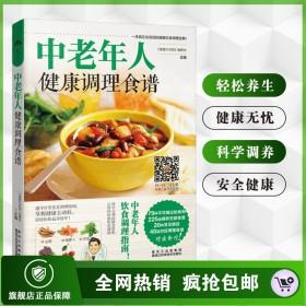 中老年人健康调理食谱 生书籍大全 中医调理