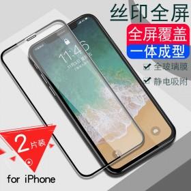2片装丝印全屏覆盖苹果678XSmax钢化膜保护