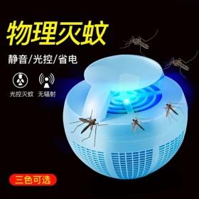 灭蚊灯家用室灭蚊器内一扫光无辐射卧室静音USB