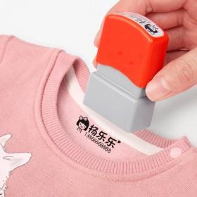 幼儿园姓名贴刺绣宝宝校服儿童可缝衣服名字贴印章