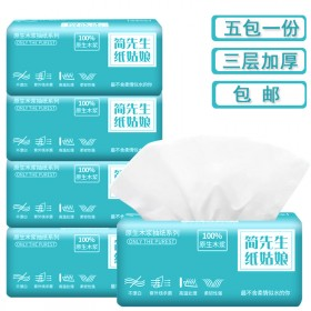 一份5包抽纸 简在纸心湿水三层加厚卫生纸巾抽取式纸